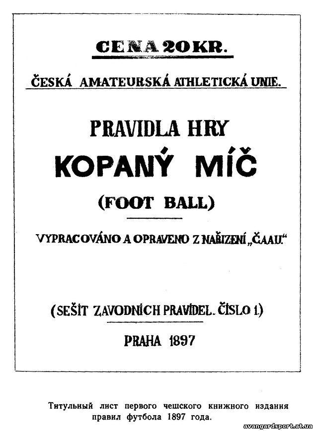 Первое самостоятельное издание правил под названием «Правила игры футбольным мячом» вышло в Праге в 1897
